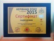 Достижения компании за 2015 год