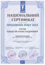 Достижения компании за 2013 год (и ранее)