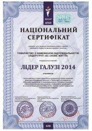 Достижения компании за 2014 год
