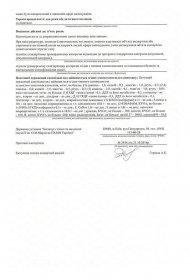 Висновки державної санітарно-епідеміологічної служби